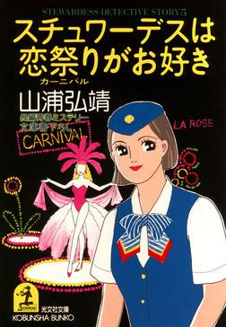 スチュワーデスは恋祭り(カーニバル)がお好き-電子書籍