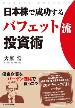 日本株で成功する バフェット流投資術-電子書籍