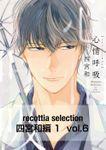 recottia selection 四宮和編1(B's-LOVEY COMICS)