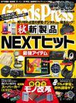 GoodsPress2019年11月号