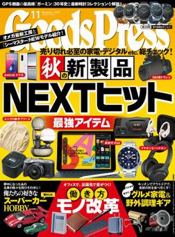 GoodsPress2019年11月号-電子書籍