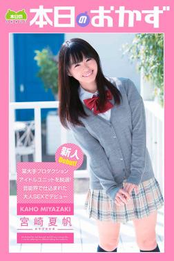 某大手プロダクションアイドルユニットを脱退!芸能界で仕込まれた大人SEXでデビュー 宮崎夏帆 本日のおかず-電子書籍