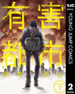 有害都市 下-電子書籍