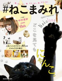 #ねこまみれ-電子書籍
