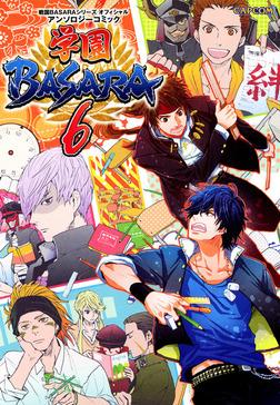戦国BASARAシリーズ オフィシャルアンソロジーコミック 学園BASARA 6-電子書籍