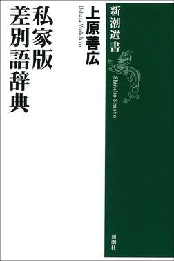 私家版 差別語辞典-電子書籍