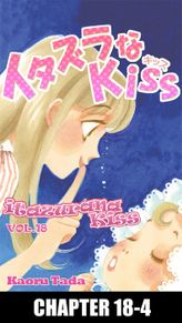 itazurana Kiss, Chapter 18-4