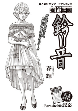 寄性獣医・鈴音【分冊版】 Parasite.90 反応-電子書籍