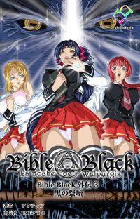 【フルカラー成人版】Bible Black 外伝 3 黒の祭壇