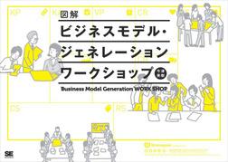 図解ビジネスモデル・ジェネレーション ワークショップ-電子書籍