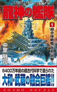 龍神の艦隊(1)超合体戦艦「大和」出撃!