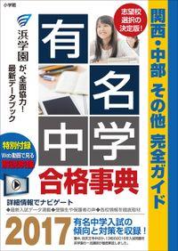 有名中学合格事典2017~関西・中部 その他完全ガイド~