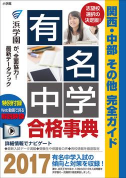 有名中学合格事典2017~関西・中部 その他完全ガイド~-電子書籍