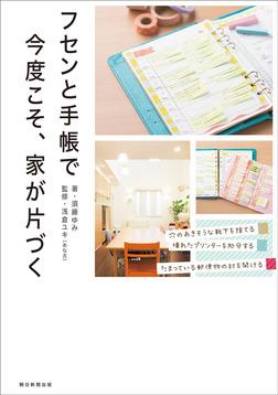 フセンと手帳で今度こそ、家が片づく-電子書籍