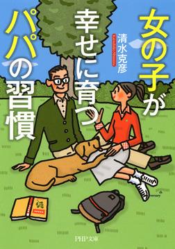 女の子が幸せに育つパパの習慣-電子書籍