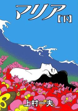 マリア 下-電子書籍