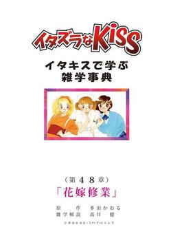 イタズラなKiss~イタキスで学ぶ雑学事典~ 48-電子書籍