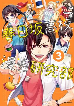 春日坂高校漫画研究部 3-電子書籍