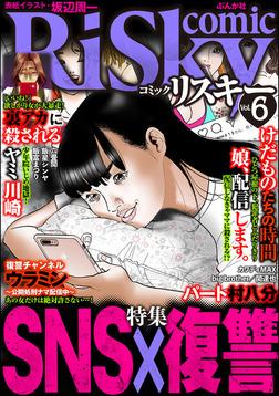 comic RiSky(リスキー)SNS×復讐 Vol.6-電子書籍