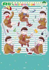 おそ松さん公式アンソロジーコミック NEET GOING ON!(アクションコミックス)