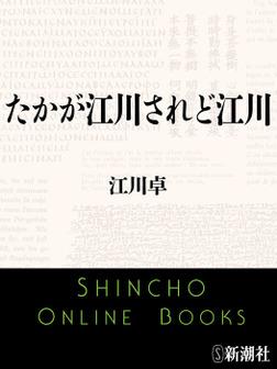 たかが江川されど江川-電子書籍