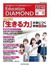 エデュケーション・ダイヤモンド 2016 受験特集・関東版<春号>