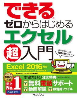 できるゼロからはじめるエクセル超入門 Excel 2016対応-電子書籍