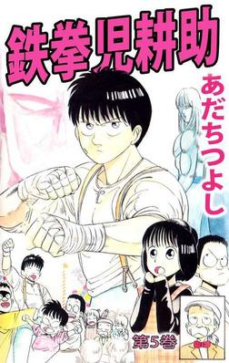 鉄拳児耕助(5)-電子書籍