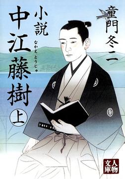 小説 中江藤樹〈上〉-電子書籍