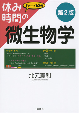 休み時間の微生物学 第2版-電子書籍