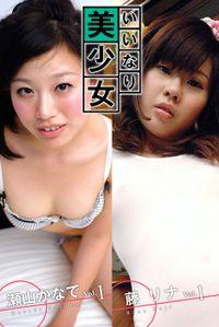 いいなり美少女 瀬山かなで 藤リナ vol.1