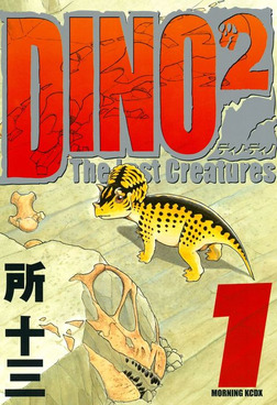 DINO DINO The Lost Creatures(1)-電子書籍