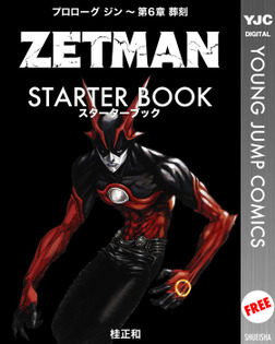 ZETMAN STARTER BOOK-電子書籍