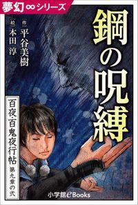 夢幻∞シリーズ 百夜・百鬼夜行帖50 鋼の呪縛
