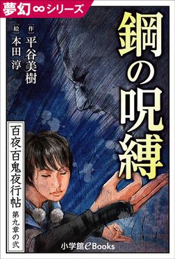 夢幻∞シリーズ 百夜・百鬼夜行帖50 鋼の呪縛-電子書籍