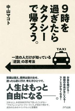 9時を過ぎたらタクシーで帰ろう。(きずな出版) 一流の人だけが知っている「逆説」の思考法-電子書籍