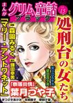 まんがグリム童話 ブラック処刑台の女たち Vol.15