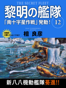黎明の艦隊 12巻 「南十字星作戦」発動!-電子書籍