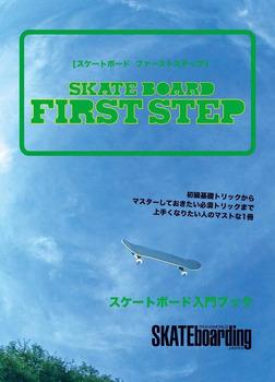 スケートボード ファーストステップ-電子書籍