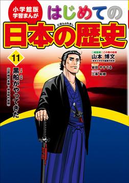 学習まんが はじめての日本の歴史11 黒船がやってきた-電子書籍