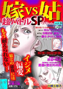 嫁VS姑超バトルSP(スペシャル)Vol.3-電子書籍