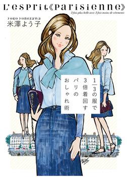 1/3の服で3倍着回す パリのおしゃれ術-電子書籍