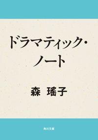 ドラマティック・ノート