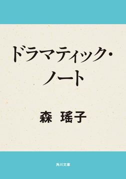 ドラマティック・ノート-電子書籍