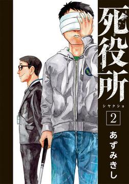 【期間限定 試し読み増量版】死役所 2巻-電子書籍