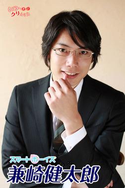 兼崎健太郎 from いつかはきっとクリスマス-電子書籍