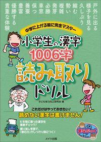 小学生の漢字1006字 読み取りドリル 中学に上がる前に完全マスター