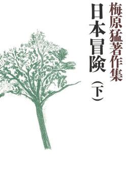 梅原猛著作集8 日本冒険(下)-電子書籍