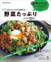 「いま」作りたいものが全部ある! 野菜たっぷり おかず122品。