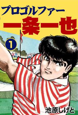 プロゴルファー 一条一也(1)-電子書籍